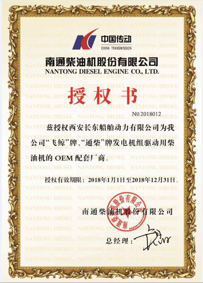 南通柴油授权证书