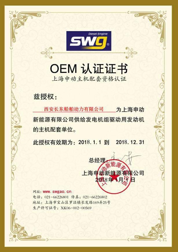 OEM认证证书